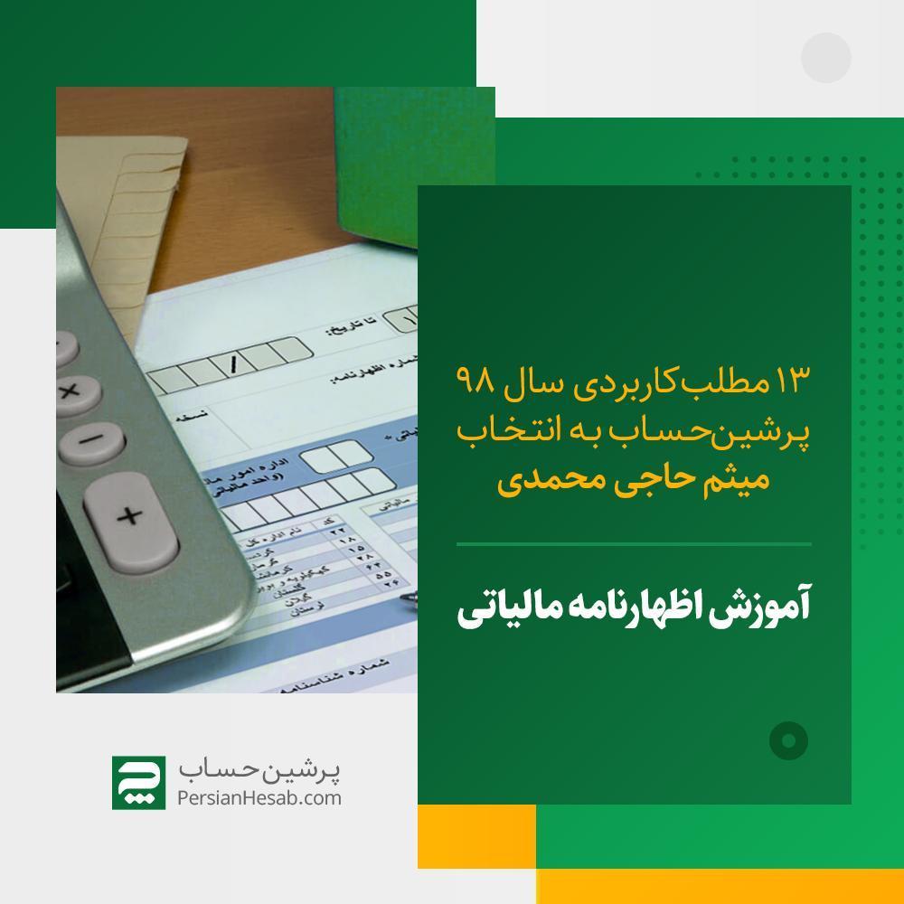 آموزش اظهارنامه مالیاتی