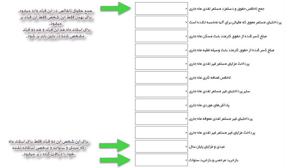 اطلاعات حقوق بگیر برای بهمن و اسفند