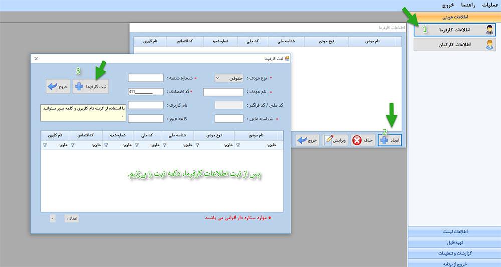 ثبت اطلاعات کارفرما در نرم افزار salary
