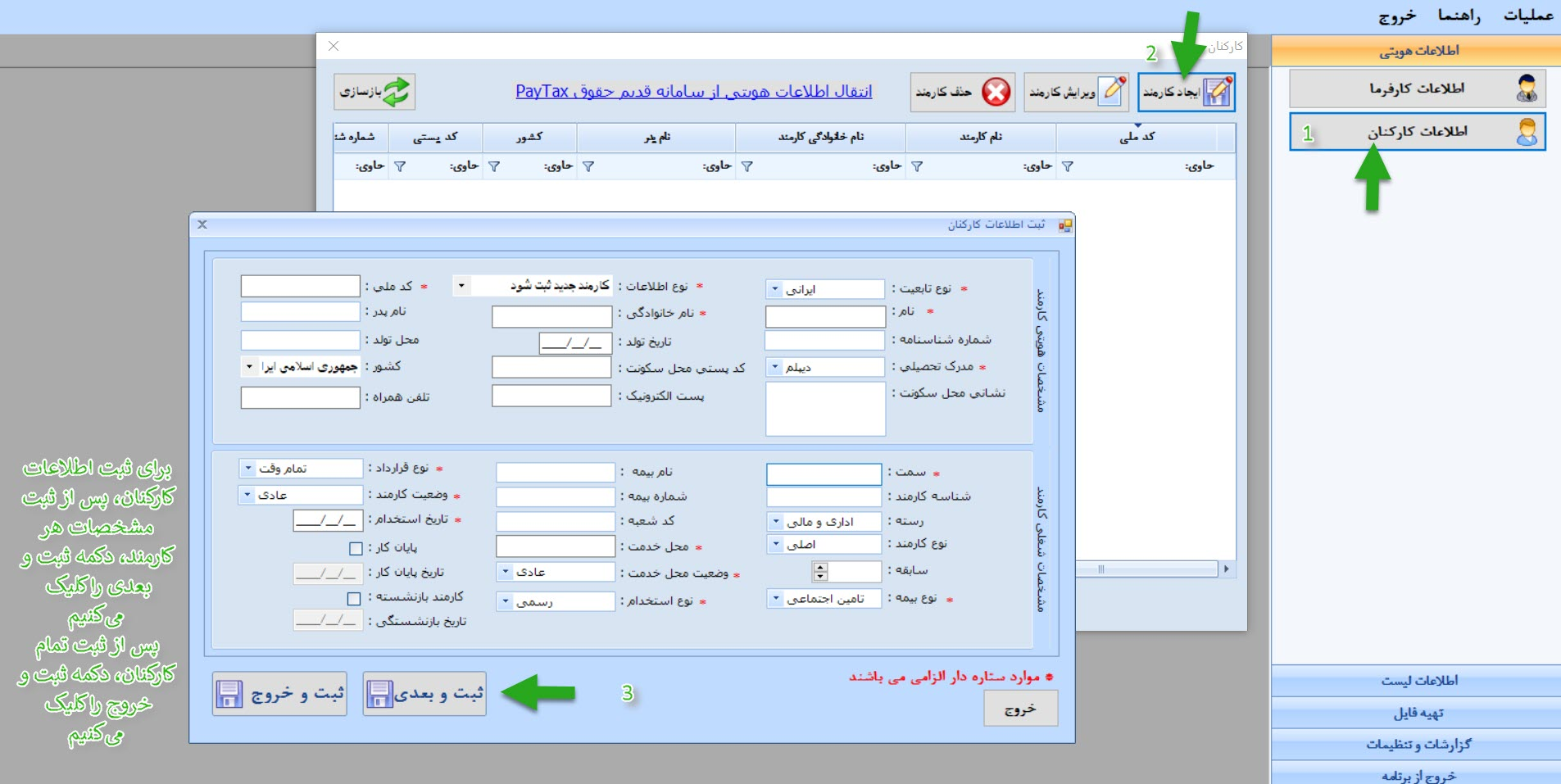 اطلاعات کارکنان در نرم افزار salary
