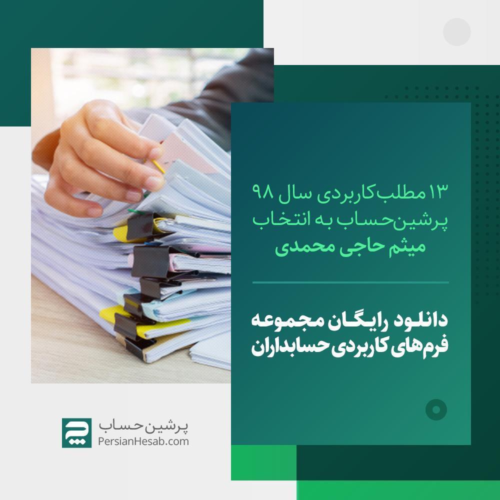 دانلود رایگان مجموعه فرمهای کاربردی حسابداران