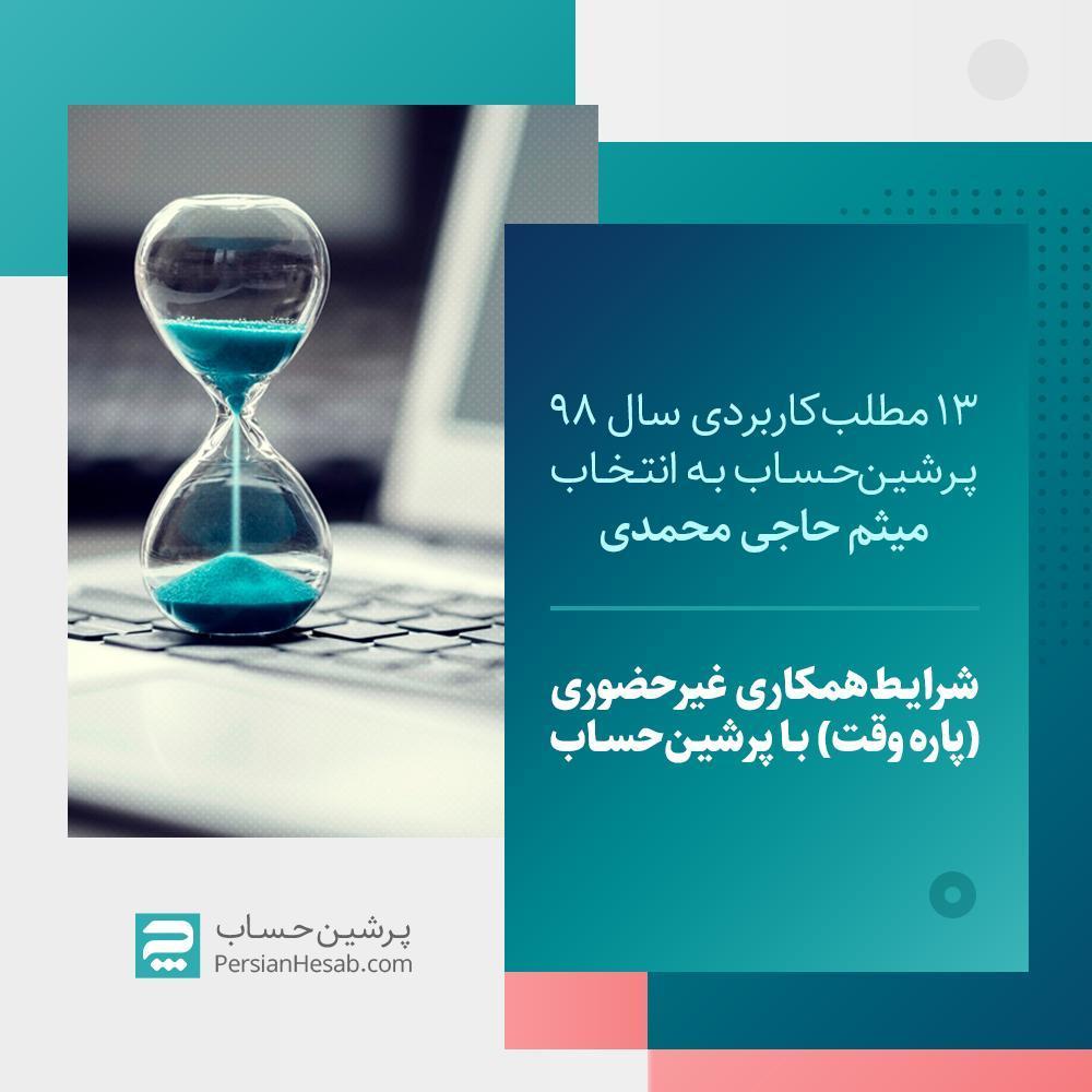 شرایط همکاری غیرحضوری (پاره وقت) با پرشین حساب