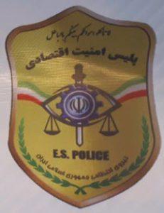 لوگوی پلیس امنیت اقتصادی