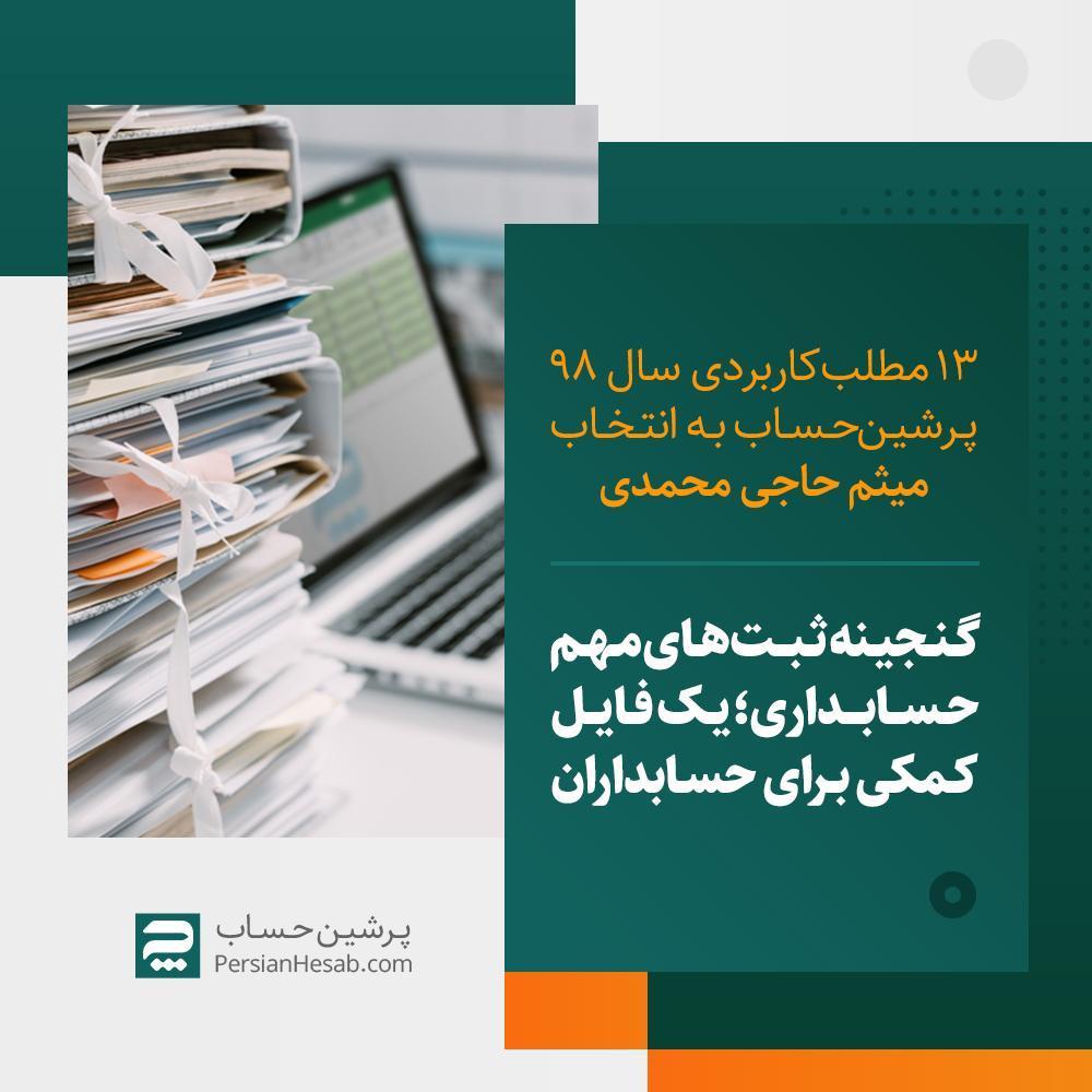 گنجینه ثبتهای مهم حسابداری؛ یک فایل کمکی برای حسابداران