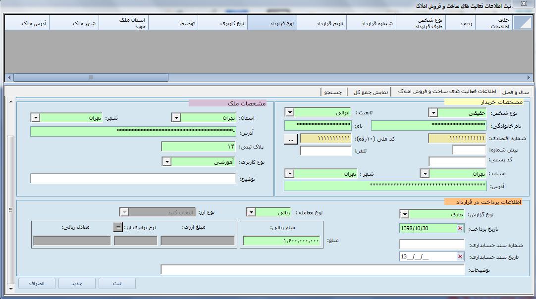 نرم افزار TTMS