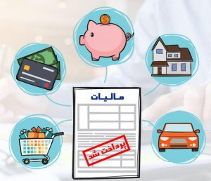 بازار خدمات حسابداری و مالیاتی