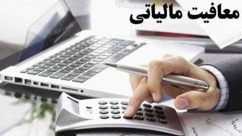 معافیت های مالیاتی چیست؟ معافیت های سال 1400 شامل چه مواردی هستند؟
